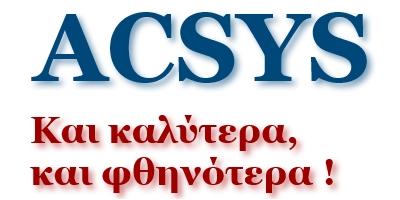 ACSYS - Και καλύτερα, και φθηνότερα !